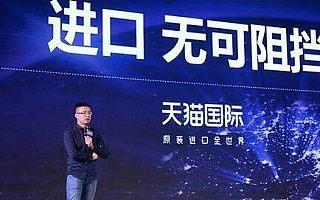 知舟电商:天猫国际将迎来新一轮发展热潮