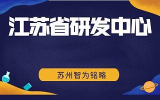 江苏省企业研发机构是什么-10年以上申报经验