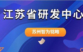 江苏省四大研发中心的奖励政策汇总-政府补贴高