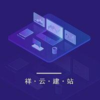 祥云平台建站系统