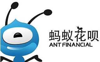 """央行:拟于近期恢复办理 """"花呗""""业务的小额贷款公司信贷业务信息的报送"""