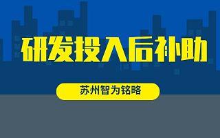 苏州工业园区研发投入后补助申请流程-科技局引进服务单位