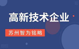 苏州报高新技术企业之信息安全行业知识产权保护-500家成功案例