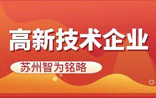 """苏州高新技术企业申请知识产权""""贯标""""的重要性-不成功,不收费"""