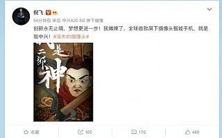 8.12虎哥晚报:中兴官宣全球首款屏下摄像手机采用维信诺方案