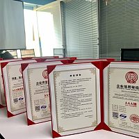 AAA企业信用等级认证