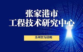 张家港市企业申请工程技术研究中心有哪些要求-政府认可