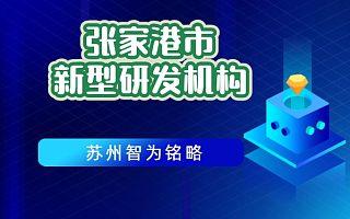 张家港市企业申请新型研发机构条件有哪些-项目不转包