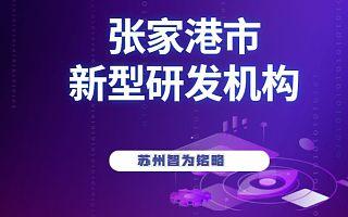 张家港市企业申请研发机构补贴怎么算-专业维护团队