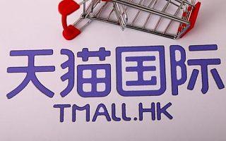 海外美妆品牌新机遇,天猫国际助力打开中国市场