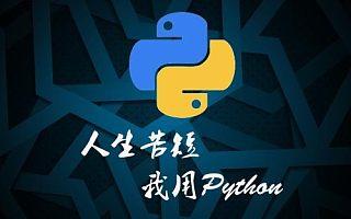 上海Python培训去哪里好?