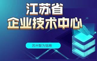 江苏省企业技术中心申报材料注意事项-项目不转包