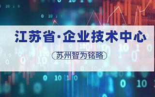 江苏省企业技术中心申报对企业的作用有哪些-985、211硕士团队对接