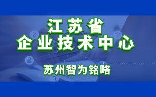 江苏省企业技术中心申报有哪些项目指标-不拿奖励,不付费