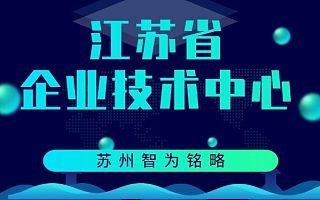 江苏省企业申报技术中心需提供的材料有哪些-500家以上成功案例