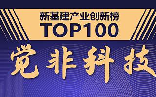 """觉非科技实力上榜""""2020中国新基建产业创新榜"""""""