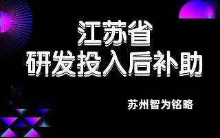 江苏省研发投入后补助申请要求-不限次现场沟通