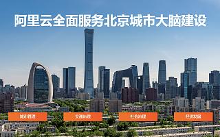 阿里云全面服务北京城市大脑建设,AI改造交通、社区等城市场景