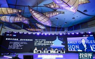 百位LPGP聚势上海,第十四届中国基金合伙人峰会圆满落幕