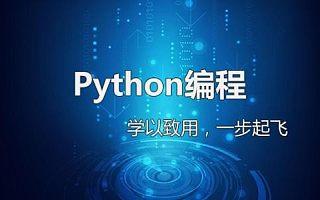 上海Python培训学校哪里好?