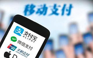 二季度中国市场移动支付总额为106.17万亿元,同比增长33.61%