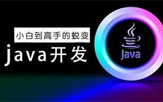 上海Java培训哪家值得选择呢?
