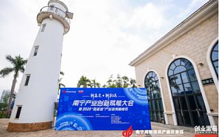 南宁产业创新赋能大会圆满举办,新基建产业新锐TOP20发布