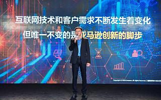 """亚马逊创新""""中国公式"""":技术创新本土化、客户体验定制化、商业模式轻量化"""