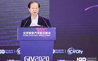 陈清泰:智能化零部件领域存在巨大创新空间  GIV2020
