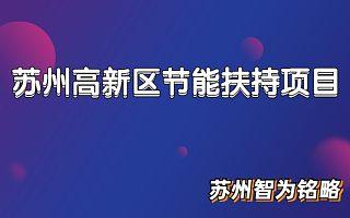 苏州高新区节能专项资金申报材料清单-项目不转包