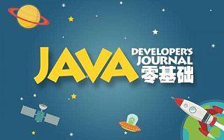 武汉Java开发程序员就业真的很难吗?