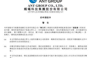 蚂蚁集团已向港交所递交上市申请