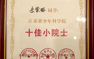 """喜报!泰山小学三位同学获""""江苏省少年科学院院士""""称号!"""