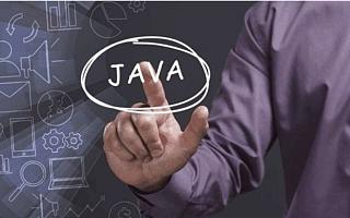 上海Java培训哪个机构比较靠谱?