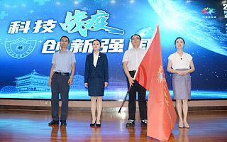 2020年陕西省科技活动周启动 科普讲解大赛颁奖
