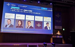国际区块链治理大会共话数字资产托管 火币研究院探析落地难点和挑战