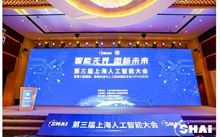 """""""智能无界,图新未来"""" 2020上海人工智能大会 暨第三届图像、视频处理与人工智能国际会议 在上海浦东隆重召开"""