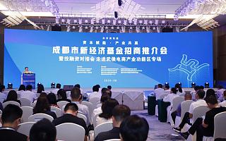 成渝新经济周报第6期:成渝新经济投资机构与企业签约60亿元