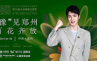 金鸡百花电影节将在郑州举行,刘昊然担任形象大使... | 周报