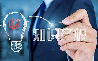 申报通知→青浦区2020年下半年度知识产权资助项目申报工作开展,9月30日截止!
