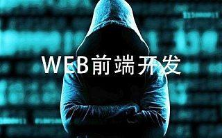 上海web前端开发培训就业前景如何?