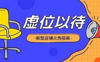 知舟电商:天猫新型店铺考核标准是什么?新型店铺成功率高吗?