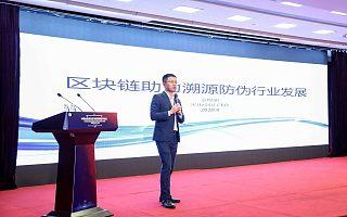火币中国袁煜明:推动区块链+ 食品药品溯源防伪面临四大挑战