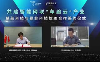 """觉非科技与楚航科技携手 推动中国智能网联""""车路云""""加速落地"""