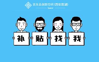 西安:创业公司入驻众创空间/孵化器,资金补助近20万!