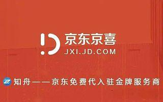 知舟电商:入驻京东拼购店的流程及费用