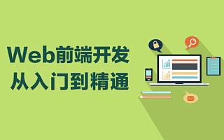 武汉Web前端开发培训机构哪个比较好?