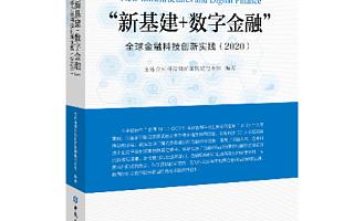 维金首批入选全球金融科技创新案例库