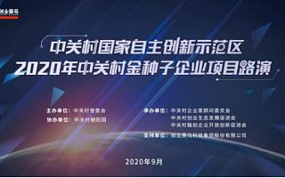 2020中关村金种子企业路演——朝阳区·创业黑马人工智能分会场活动圆满举办