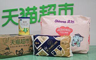母婴国货崛起,天猫超市国产母婴用品交易规模同比增长超100%